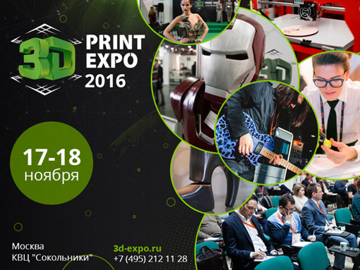 3d_expo_2016